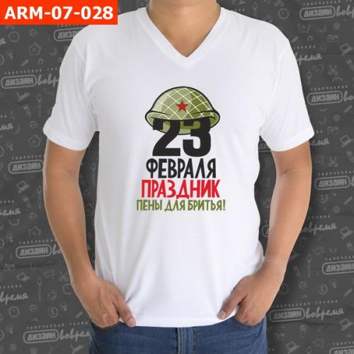 """Футболка """"23 февраля"""""""