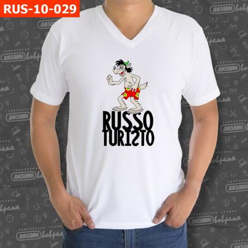 "Футболка ""Russo turisto"""